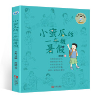 【2019暑假读一本好书】小蜜瓜的一年级暑假 商晓娜 青岛出版社 一年级的小蜜瓜注音版正版 一二年级必读经典书目 1-