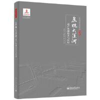 【新书店正版】京杭大运河遗产监测技术与应用姜师立电子工业出版社9787121246647