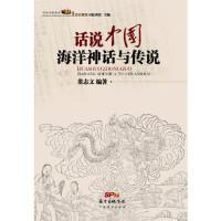 话说中国海洋丛书:话说中国海洋神话与传说 董志文 9787545435221 广东经济出版社有限公司
