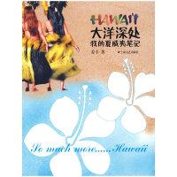 大洋深处-我的夏威夷笔记 姜丰 上海文艺出版社 9787532136414