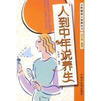 女性健康五部曲丛书:人到中年说养生