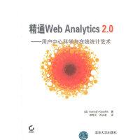 精通Web Analytics 2.0――用户中心科学与在线统计艺术