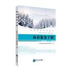 林业服务手册