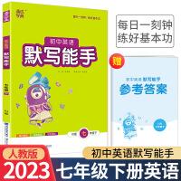 初中英语默写能手七年级下册英语人教版2021新版通城学典