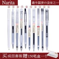 【10支良品笔+1个良品笔盒】无印风Narita成田良品中性笔黑色学生签字笔0.5办公水笔促
