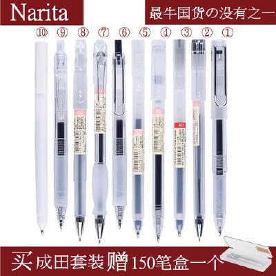 【10支良品笔+1个良品笔盒】无印风Narita成田良品中性笔黑色学生签字笔0.5办公水笔促 最牛国货の没有之一,我就是我