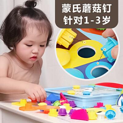 儿童蘑菇钉拼图女宝宝益智智力玩具2小孩蒙氏早教1-3周岁生日礼物