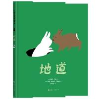 【精装硬壳】地道 小兔子挖地道 2-3-6岁 儿童绘本故事书 绘本国外获奖 经典 幼儿园宝宝 儿童图书正版人与自然生命