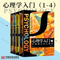 4册组合:心理学入门(1―4) 中国法制出版社