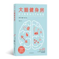 大脑健身房,中国友谊出版公司,安德斯・汉森(AndersHansen)译者:张雪9787505747166