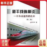 新干线纵横谈:日本高速铁路技术(第2版) 杨中平 中国铁道出版社 【新华书店 正版保证】