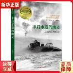 丰后水道的幽灵 【美】P.T.多伊特曼 重庆出版社 9787229122584 新华正版 全国85%城市次日达