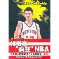 """正版《林书豪""""疯狂""""NBA》 ,9787010107899"""