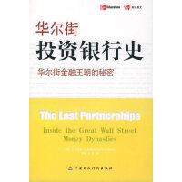 华尔街投资银行史:华尔街金融王朝的秘密