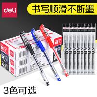 中性笔水笔签字笔得力6600ES盒装0.5mm黑色红色蓝色墨蓝色办公用学生
