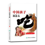 【正版新书直发】中国孩子该怎么吃赵霖,赵和,鲍善芬著人民卫生出版社9787117198523