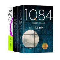 1Q84 BOOK(共3册)(精) /与诺贝尔文学奖擦身而过的作家村上春树的杰作/