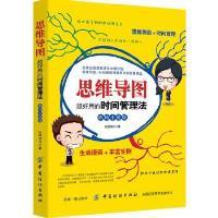 思维导图:超好用的时间管理法 姑苏明月 中国纺织出版社 9787518036745