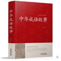 中华成语故事 精装大字版 大厚本 青少年必读书 国学名著图书 文白对照 出处+释义+典故 16开 定价49.8元 插图