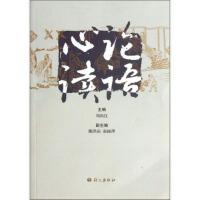 论语心读刘向红,姚洪运,赵丽萍9787802415393语文出版社