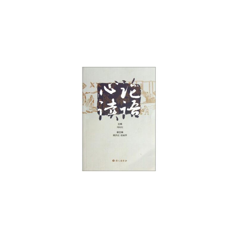 论语心读刘向红,姚洪运,赵丽萍9787802415393语文出版社 新书店购书无忧有保障!