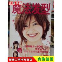 【二手9成新】瑞丽BOOK魔法发型主妇之友社 编;北中国轻工业出版社