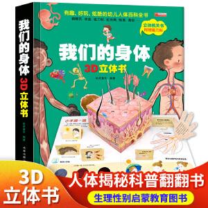 我们的身体3d立体书0-3-4一6岁以上性别互动游戏书全套正版儿童绘本小学生一二三年级幼儿性教育生理启蒙结构揭秘人体翻翻百科全书