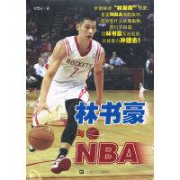 正版!《林书豪与NBA》 ,9787532146925, 上海文艺【本店满129送定价198精美套装图书】