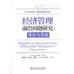 经济管理前沿问题研究:理论与实践