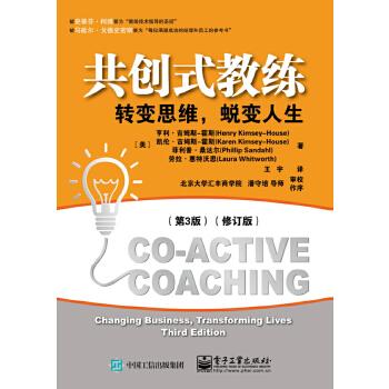 共创式教练:转变思维,蜕变人生(第3版)(修订版)(pdf+txt+epub+azw3+mobi电子书在线阅读下载)