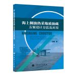 海上稠油热采地质油藏方案设计方法及应用