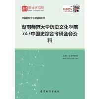 2021年湖南师范大学历史文化学院747中国史综合考研全套资料复习精编(一般包含:本校或全国名校历年真题答案解析、指定