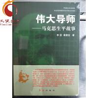 【正版】伟大导师 马克思生平故事