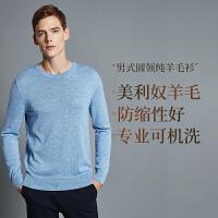 【网易严选春节欢乐季 秒杀专区】100%羊毛 男式圆领可机洗羊毛衫