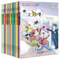 数学帮帮忙(全25册)多功能数学绘本