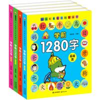 学前1280字4册 幼儿童学前识字卡片3-6岁书 一年级拼音卡片幼小衔接学前班整合教材全套大班 幼儿启蒙认知早教书籍0