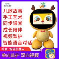 哈鹿智能教育机器人 高科技智能语音对话 智能陪伴 早教学习机