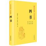 四书(传世经典 文白对照) 陈晓芬,王国轩,万丽华,蓝旭 中华书局 9787101128505