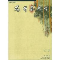 【新书店正版】龙井茶图考赵大川9787805177113西泠印社