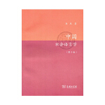 中国社会语言学(第3版)