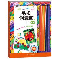 """东方沃野:魔法毛根游戏书Ⅱ毛根创意画1--花园(随书赠送40根毛根""""扭扭棒""""――小小毛根扭一扭、穿一穿,就能让平面的卡"""