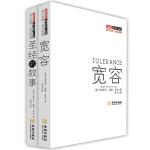 房龙经典:宽容:英汉双语+圣经的故事:英汉双语珍藏版