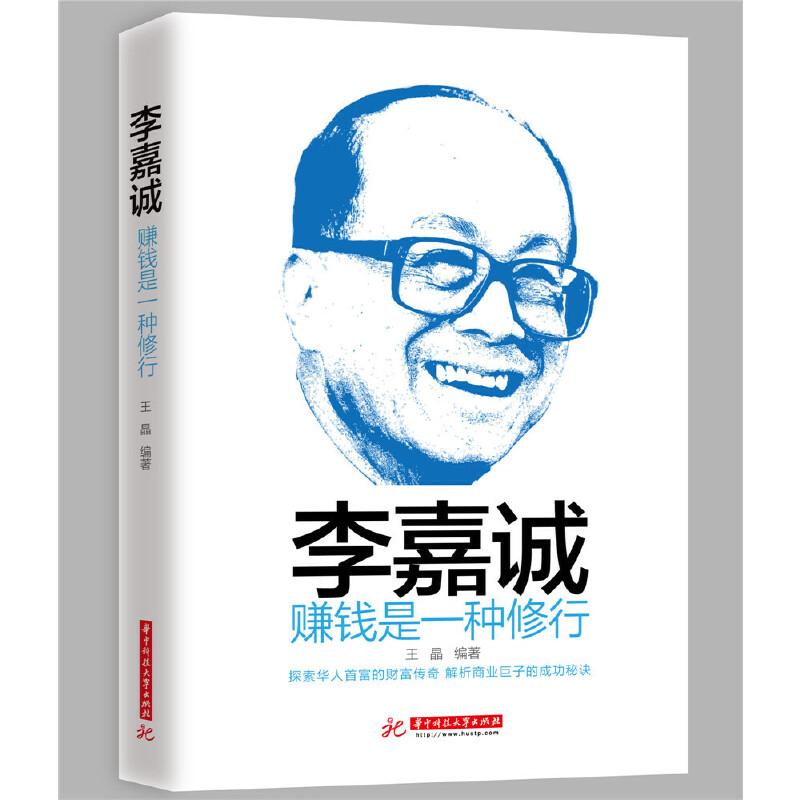 李嘉诚:赚钱是一种修行 探索华人首富的财富传奇,解析商业巨子的成功秘诀