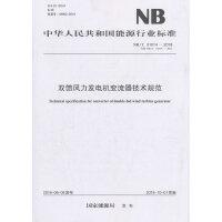 NB/T 31014―2018 双馈风力发电机变流器技术规范(代替NB/T 31014―2011)