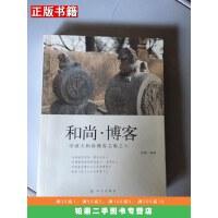 【二手9成新】和尚博客【学成大和尚博客文集之六】套装六册现一册 出售