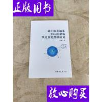 [二手旧书9成新]稀土掺杂纳米TiO2的制备及光催化性能研究 /刘丽?