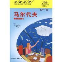 走遍---马尔代夫 日本大宝石出版社著,孟琳 中国旅游出版社 9787503238932