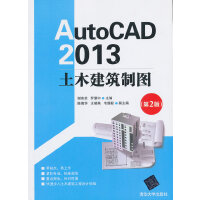 AutoCAD 2013 土木建筑制图(第2版)