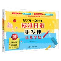 标准日语手写体临摹字帖:每天写一点日文100册以上团购请致电:010-57993301