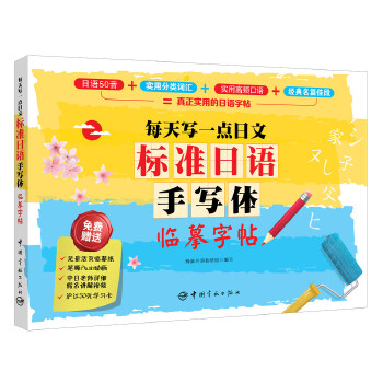 标准日语手写体临摹字帖:每天写一点日文100册以上团购请致电:010-57993301这是一本真正实用的日语字帖。附赠足量活页临摹纸+笔顺Flash动画+中日老师详细假名发音讲解视频